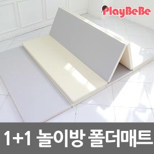 [플레이베베]놀이방매트 1+1특가/유아매트/폴더매트/층간소음방지매트/거실매트