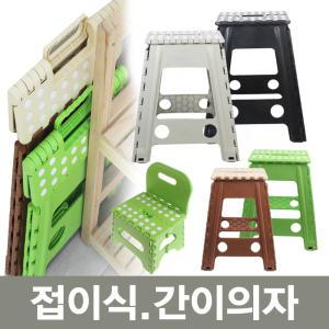 폴딩의자 접이식의자 접이의자 캠핑 플라스틱 보조
