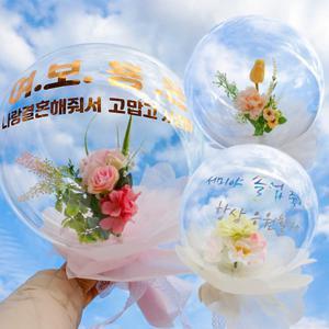 [파티붕붕] DIY 버블 플라워 모음 / 용돈 풍선 돈풍선 꽃다발 꽃풍선 생일 파티 용품 레터링풍선 커스텀풍선