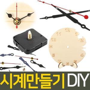 시계만들기 DIY벽시계 시계만들기재료 시계부속 인테리어시계 만들기수업 시계바늘 시계판 무브먼트 무소음 탁상시계 시계부품