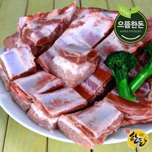 [으뜸한돈] 국내산 한돈 냉장 돼지갈비 500g (찜용)