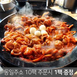 [부산 얼짱쭈꾸미] 대박 쭈꾸미볶음 (매운맛덜매운맛)