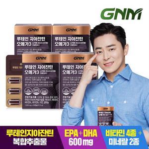 [GNM자연의품격] 루테인 지아잔틴 오메가3 4박스 (총 4개월분)