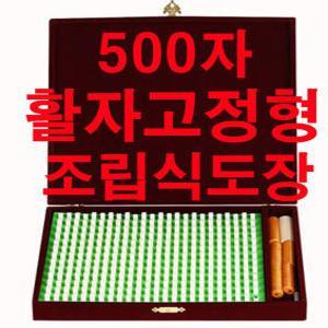 500자-다양한서체-조립식만능도장/비쌀이유가없읍니다