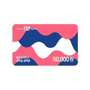[11번가] 배스킨라빈스 모바일 금액권 5만원권
