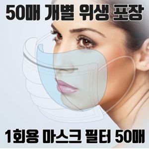 실용적인 교체형 3중필터 50매 특가전/손소독제 리필용 공병/에탄올 손소독제/뿌리는 소독제