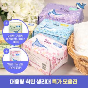 [춤추는 고래] 보드랍고 뽀송한 대용량 생리대 팬티라이너 오버나이트 40/400매