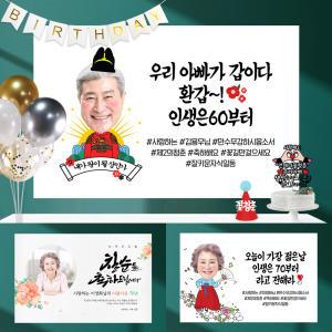 회갑/환갑/칠순/고희/팔순/생신 상차림 현수막 1탄