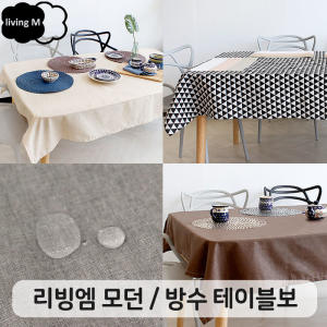 리빙엠 방수 테이블보 식탁보 식탁 테이블매트 매트 커버