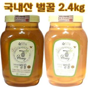 국내산벌꿀 2.4kg 아카시아꿀 잡화꿀 밤꿀 벌화분 양봉꿀 사양 명절 추석 사양꿀 선물용 꿀선물세트 국산