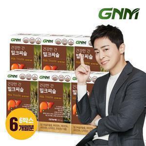 GNM 건강한 간 밀크씨슬 실리마린 6박스 (총 6개월분)