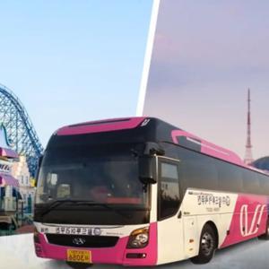 서울 - 에버랜드 왕복 셔틀버스 (영등포, 신논현, 강남)