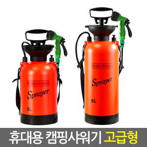 캠핑샤워기 휴대용 간이 이동식 캠프 세차 야외샤워기 물놀이 캠핑용품 물통 펌프형 자동 수동 5L 8L 12V
