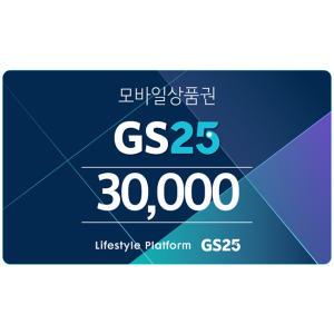 [기프티콘] GS25 3만원권