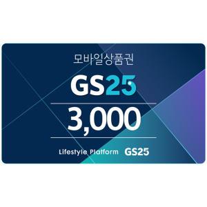 [기프티콘] GS25 3천원권