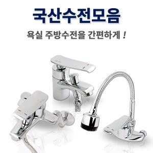 (해피콜가능)수도꼭지 주방 싱크대 코브라 씽크대 샤워기 샤워 세면대 세면기 욕실 수전