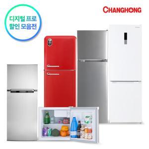 창홍 미니냉장고 소형 원룸 사무실 음료수 냉장고 모음전