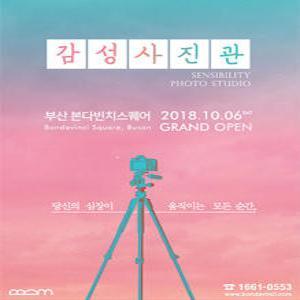[부산] 감성사진관