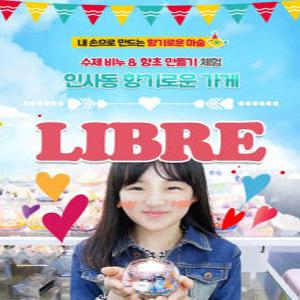 [서울 종로] 인사동 리브레 : 수제비누 & 향초 만들기 체험