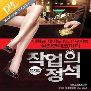 [미소티켓] 뮤지컬 [  작업의 정석  ]