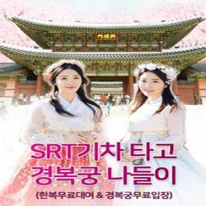 [티랩 SRT]동대구/부산/광주송정 수서 : 한복입고 경복궁에서 인생샷