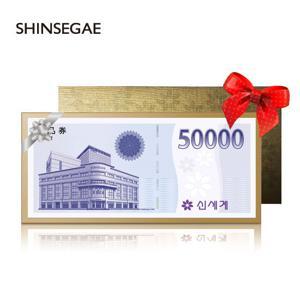 신세계백화점 상품권 5만원권