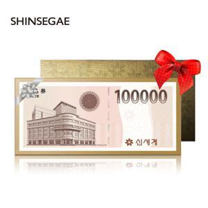 신세계백화점 상품권 10만원권