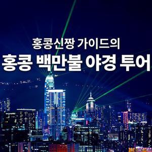 [현지Live 랜선투어] 홍콩신짱 가이드의 홍콩 백만불 야경투어