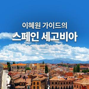 [랜선투어 : 현지 Live] 이혜원 가이드의 스페인 세고비아