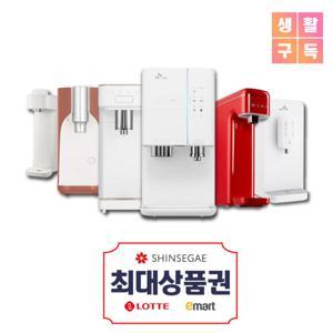 [ 최대상품권보장! ]SK매직 정수기렌탈 얼음 냉온 냉정 직수 미니 의무3-5년