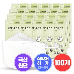 브레스마스크_KF94 대형 100매입/ 식약처 인증
