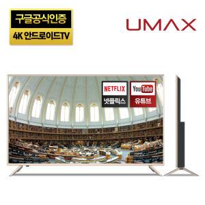 유맥스 Ai43 109cm(43)-TV 구글공식인증 안드로이드 스마트 tv 벽걸이 중소기업 HDR UHD 4K
