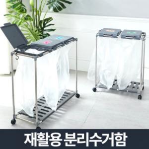 재활용 분리수거함 2단 3단 4단 사무실 가정용 대형 쓰레기 휴지통