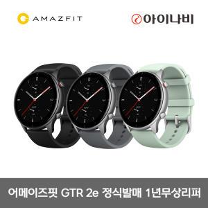 어메이즈핏 스마트워치 GTR2e 국내정식발매 한글판