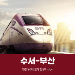 [SRT 기차여행] 수서/부산 + 유카 렌터카 SRT 팩