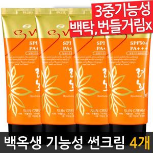 백옥생 려희 프리미엄 자외선 차단제 썬크림 4개 SPF50+