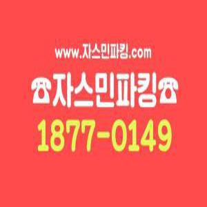 김포공항 주차 자스민파킹(실내주차장)