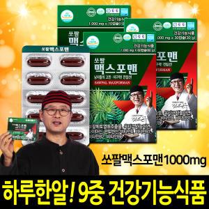 김오곤 쏘팔맥스포맨 쏘팔메토 옥타코사놀 전립선 영양제 남성 건강식품 소팔메토