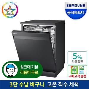 [5%중복+5%카드할인]삼성전자 12인용 식기세척기 DW60T7075FG 빌트인/프리스탠딩 싱크대리폼비 무료