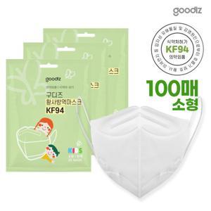 구디즈 KF94 어린이용 마스크 100매(소형) 새부리형/개별포장