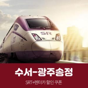 [SRT 기차여행] 수서/광주송정 + 유카 렌터카 SRT 팩