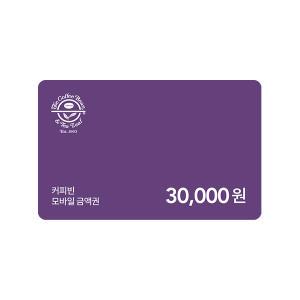 [커피빈] 커피빈상품권 모바일교환권 30,000원권