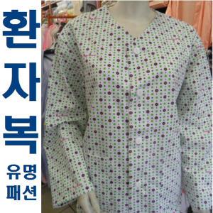 환자복 병원복 환의 요양병원복 환자옷 요양원복