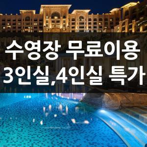 제주 롯데호텔(중문) 5성급 사계절 온수풀 수영장 자쿠지 숙박 숙소