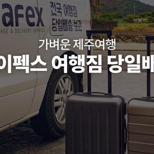 제주공항/제주도 여행짐 당일배송 서비스 - Safex - 제주 당일배송 S사이즈(숙소→숙소)