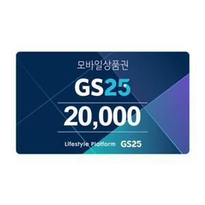 GS25 모바일 상품권 2만원권