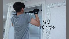 가정용 문틀 철봉 멜킨 철봉&헬스장갑