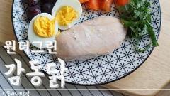 원더그린 감동닭 촉촉한 저염 닭가슴살