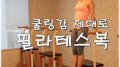 써니사이드업 레깅스 필라테스복으로 넘조아!