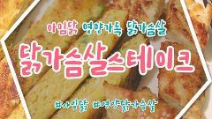 [닭가슴살 추천] 아임닭 * 닭가슴살 스테이크 :: 영양 듬뿍 부드러운 닭가슴살~